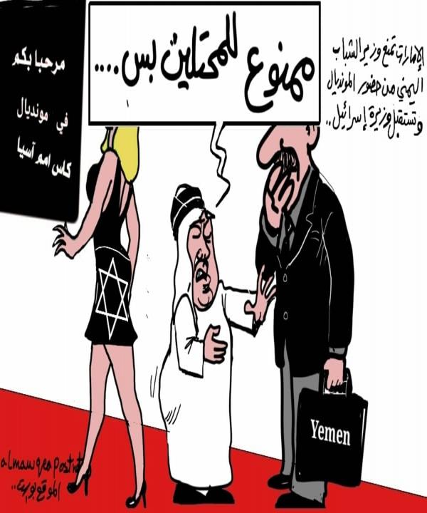 الامارات تمنع وزير الرياضة اليمني من دخول اراضيها
