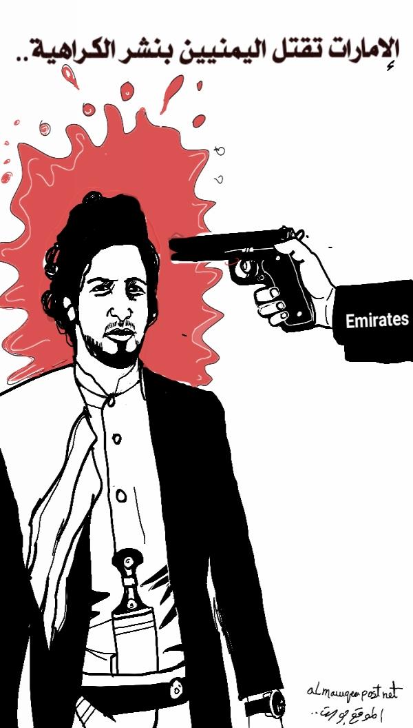 الإمارات وزراعة الكراهية في اليمن