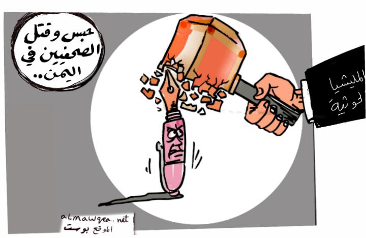 وضع الصحفيين في اليمن