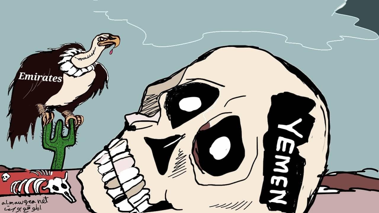 الإمارات والجوع في اليمن