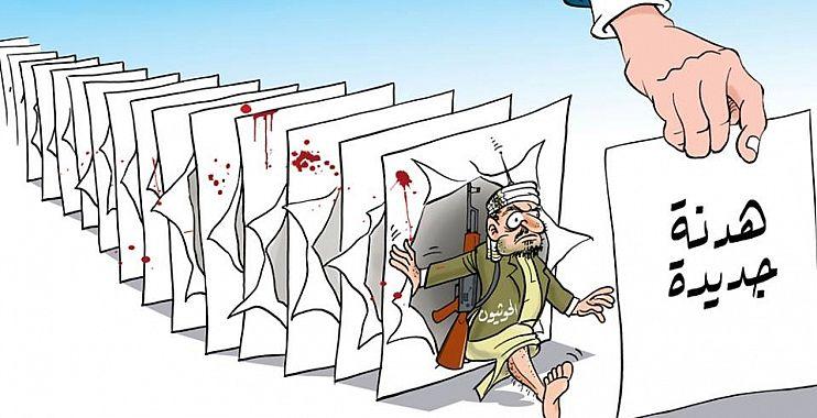 كاريكاتير.. الحوثيون والهدنة
