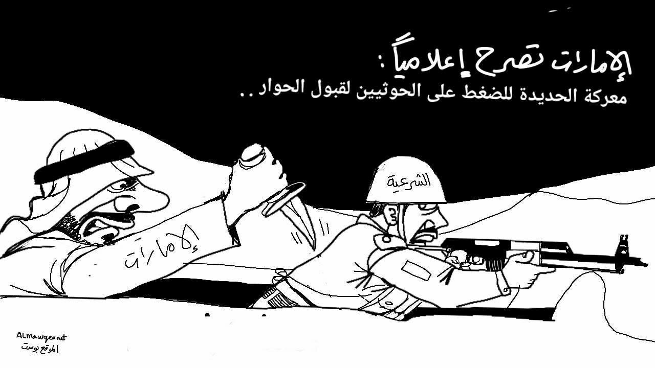 معركة الإمارات في الحديدة
