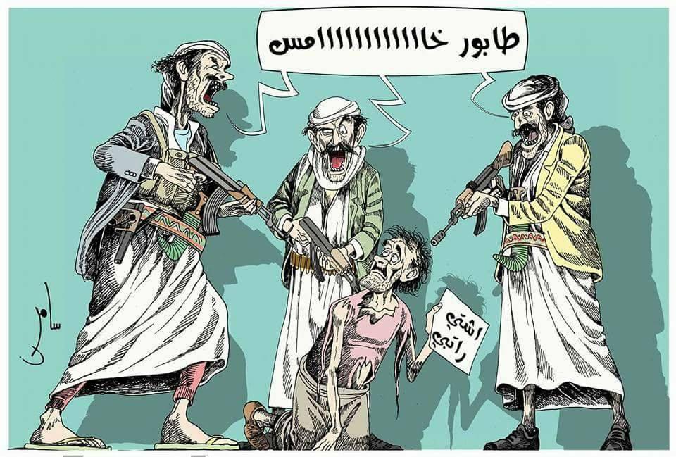 كاريكاتير.. مليشيات الحوثي ومطالبة موظفي الدولة بصرف المرتبات
