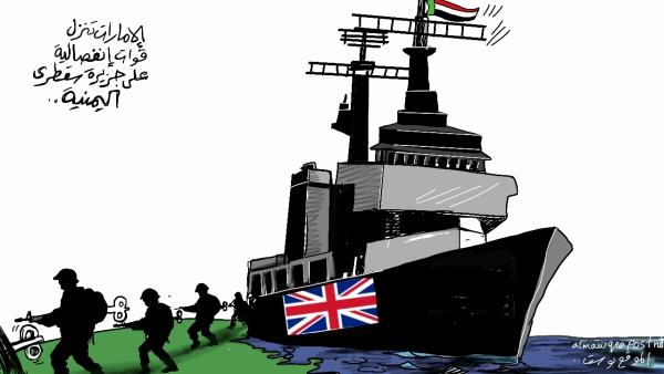 قوات انفصالية تمولها الإمارات في سقطرى