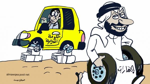 دعم الإمارات للحكومة الشرعية