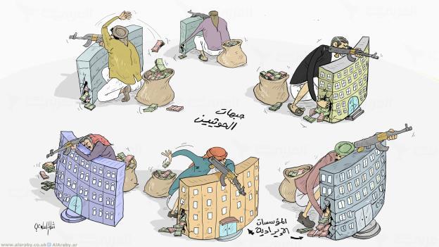 كاريكاتير.. مليشيا الحوثي ونهبها لمؤسسات الدولة