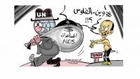 يمنيون يسألون المنظمات الدولية: وين الفلوس