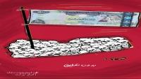 سياسة الإمارات في اليمن