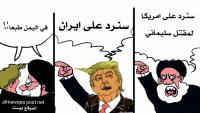 إيران تتوعد بالرد على أمريكا بعد مقتل سليماني.