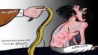 المغترب اليمني في السعودية
