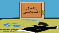 الحل السياسي في اليمن