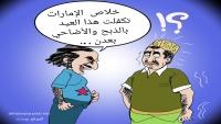 العيد وتمويل الإمارات لميليشياتها في اليمن