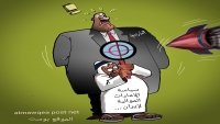 استهداف الإمارات للشرعية