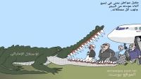مقتل السنباني في لحج