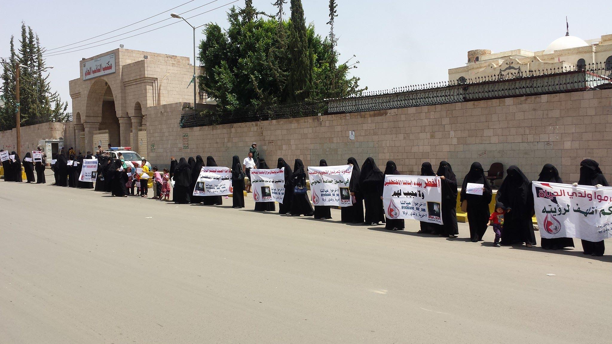 شاهد صور لوقفة احتجاجية لأمهات المختطفين في صنعاء