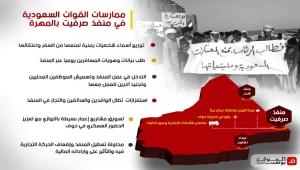 ممارسات القوات السعودية في منفذ صرفيت بالمهرة
