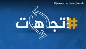 الجزيرة نت تطلق صفحة خاصة بمواقع التواصل