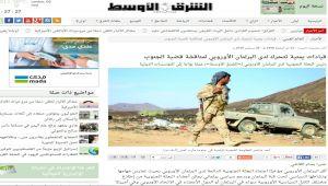 صحيفة سعودية تروج للانفصال في اليمن خلافا لتوجهات المملكة