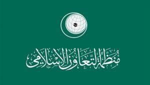 وزراء خارجية التعاون الإسلامي يستنكرون تدخلات إيران في المنطقة ويتضامنون مع السعودية