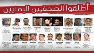 اتحاد الصحفيين العرب يجدد مطالبته بالافراج عن الصحفيين اليمنيين