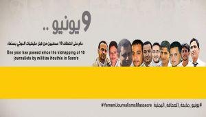 تعرف على أبرز (10) صحفيين مختطفين لدى مليشيا الحوثي (بروفايل)