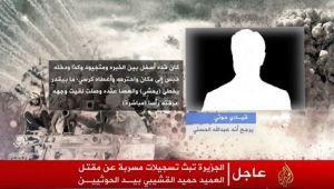 """""""الموقع بوست"""" يرصد ردود افعال التسجيلات المسربة لمقتل العميد الركن حميد القشيبي"""