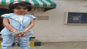 حفيدة قحطان المكبلة تثير غضبا واسعا على مليشيا الانقلاب في مواقع التواصل الاجتماعي (رصد)
