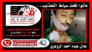 نجاح كبير لتظاهرة إلكترونية مناهضة لتعذيب المختطفين من قبل الحوثيين على مواقع التواصل الاجتماعي (رصد)
