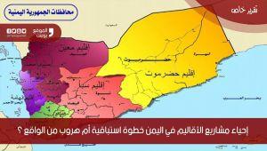 إحياء مشاريع الأقاليم في اليمن .. خطوة استباقية أم هروب من الواقع؟ (تقرير خاص)