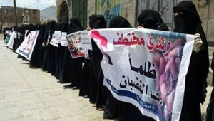 وقفة لرابطة امهات المختطفين تحمل المبعوث الأممي مسؤولية ملف المختطفين في سجون الحوثيين