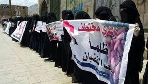 رابطة أمهات المختطفين تدين اعتداءات مسلحي الحوثي لهن أمام مقر إقامة بعثة الأمم المتحدة