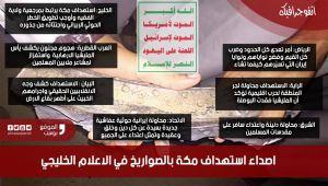 حالة استنفار في الاعلام الخليجي بعد محاولة استهداف مكة بالصواريخ من قبل الحوثيين (انفوجرافيك)
