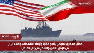 محلل عسكري امريكي يشرح خفايا وأبعاد استهداف وكلاء ايران في اليمن لسفن واشنطن في باب المندب (ترجمة خاصة)