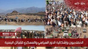 الانقلابيون وإشكالية الدور السياسي والعسكري للقبائل اليمنية (تحليل خاص)