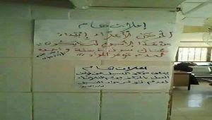 مركز الغسيل الكلوي في إب يعلن توقفه ابتداء من الغد بسبب انعدام الامكانيات