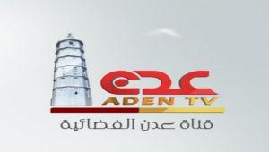 قناة عدن ... عاد الرئيس للعاصمة المؤقتة وهي لم تعد (تقرير)