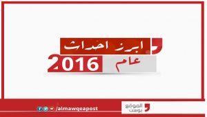 تعرف على أبرز أحداث العام 2016م في اليمن (فيديو - انفوجرافيك)