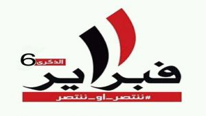 وزارة الخدمة المدنية تعلن الأحد القادم إجازة رسمية بمناسبة ذكرى ثورة فبراير