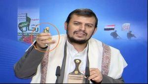 (ولاعة) الحوثي تثير سخرية اليمنيين في مواقع التواصل الاجتماعي