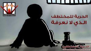 مختطفو محافظة عمران.. إعاقة دائمة وتعذيب حتى الموت