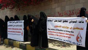 نساء اليمن بين الوجد والفقدان.. قصة أسرة خطفت المليشيا عائلها الوحيد في صنعاء (فيديو خاص)