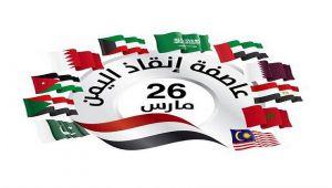 كيف ينظر اليمنيون إلى مساندة التحالف العربي للسلطة الشرعية في اليمن؟ (تقرير)