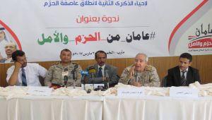 """ندوة: """"عاصفة الحزم"""" دفنت التوريث والحلم الفارسي في اليمن (تغطية خاصة)"""