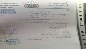 إب.. مليشيا الحوثي تطلق سراح طاقم منظمة طبية دولية بعد أسبوع من اختطافهم