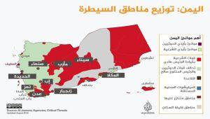 ميناء الحديدة: الدور والآفاق في الحرب اليمنية (دراسة)