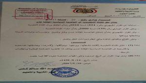 """وزير التربية والتعليم يقرر نقل """"القناة التعليمية"""" إلى عدن ومديرها يكشف عن استعدادات لإعادة بثها"""
