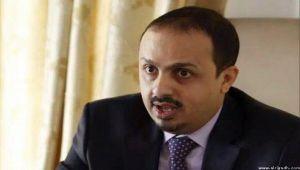 الإرياني يؤكد اهتمام الدولة بأسر الشهداء ومعالجة جرحى مجزرة الصحفيين بتعز