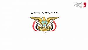 مجلس النواب يعود الى واجهة التجاذب السياسي في اليمن.. تعرف عليه (فيديوجرافيك)