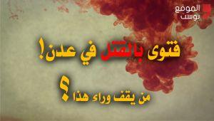 شاهد خطيب جمعة في عدن أفتى بقتل المعارضين (فيديو خاص)