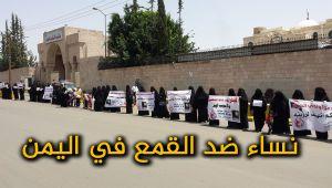 شاهد فيديو خاص عن نساء ضد القمع في اليمن